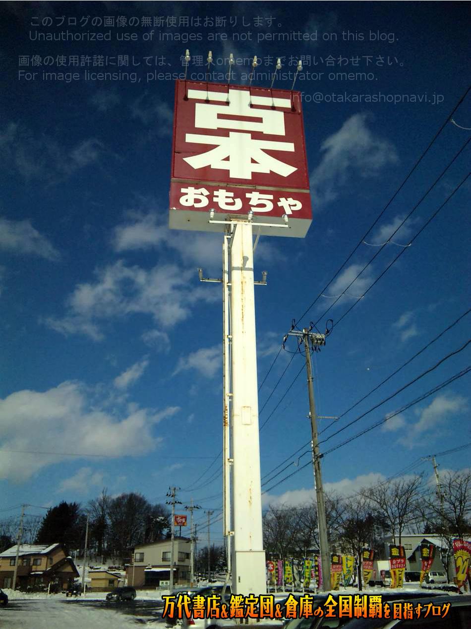 万代書店北上店200901-3