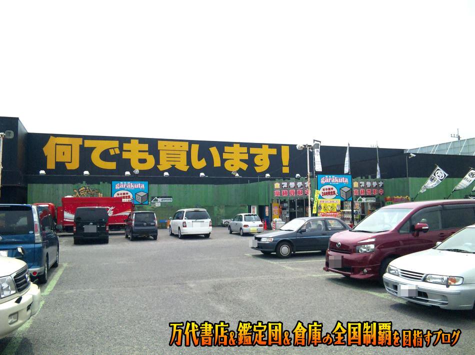 ガラクタ鑑定団白沢店200906-5