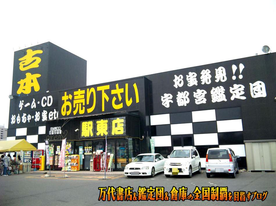 宇都宮鑑定団駅東店200906-1