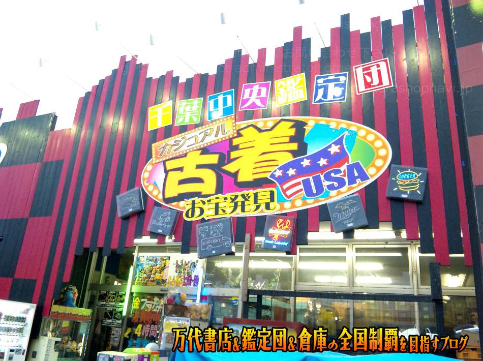 千葉鑑定団中央店200904-2