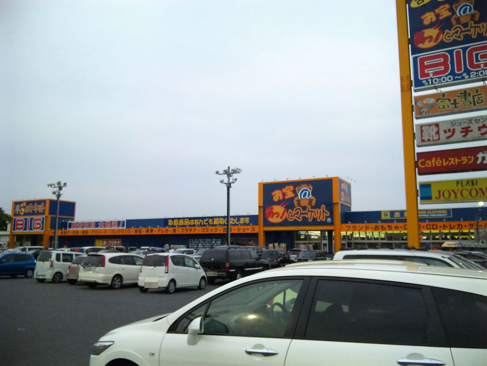 お宝あっとマーケット土浦北店200905-2