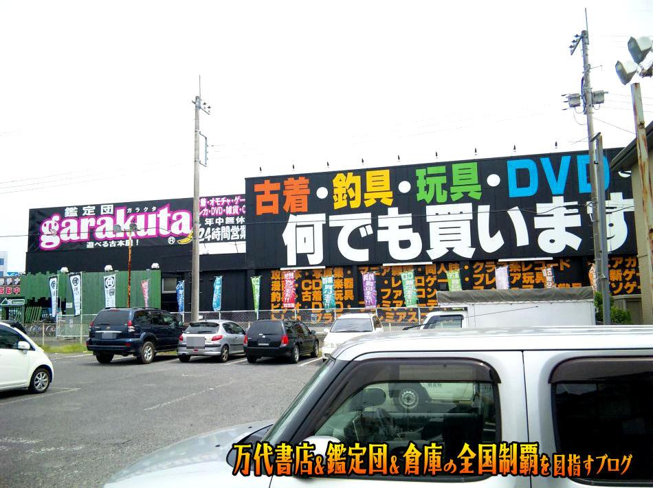 ガラクタ鑑定団白沢店200906-1
