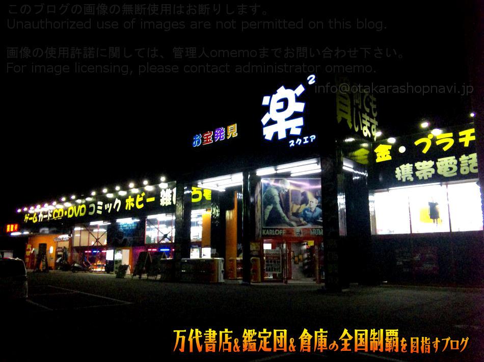 楽2スクエア常陸大宮店200905-1