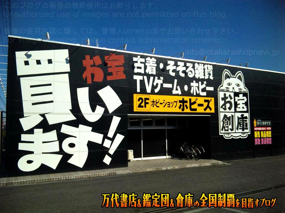 お宝創庫大府店200812-1