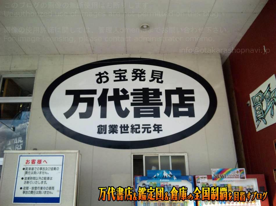 万代書店北上店200901-2