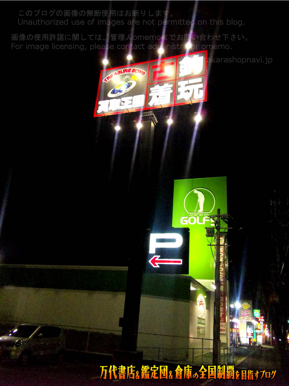 買取王国鈴鹿店200812-3