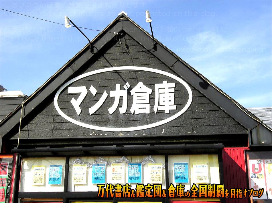 マンガ倉庫秋田店200810-3