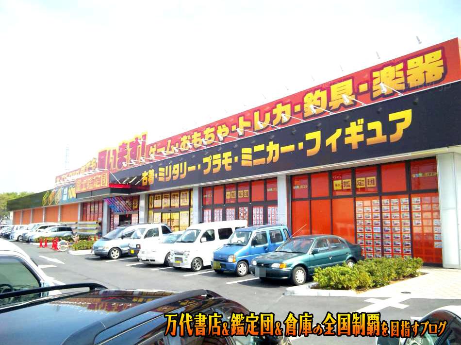 富士鑑定団200904-5