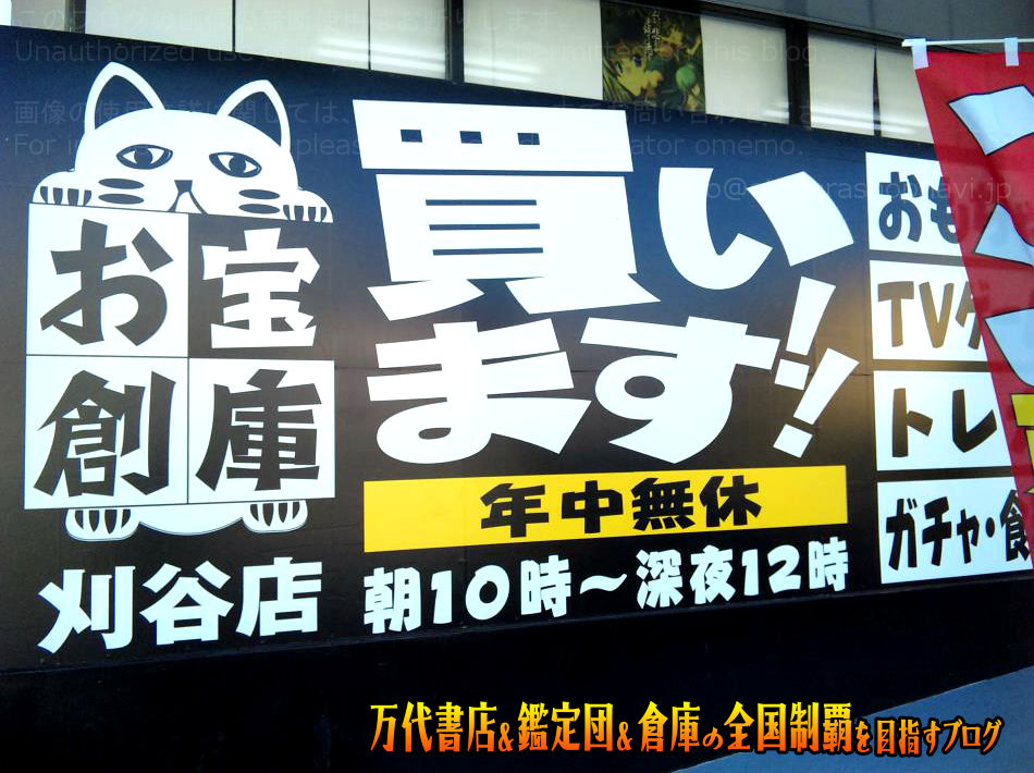 お宝創庫刈谷店200812-1