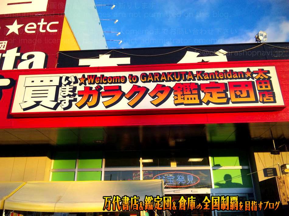 ガラクタ鑑定団太田店200903-2