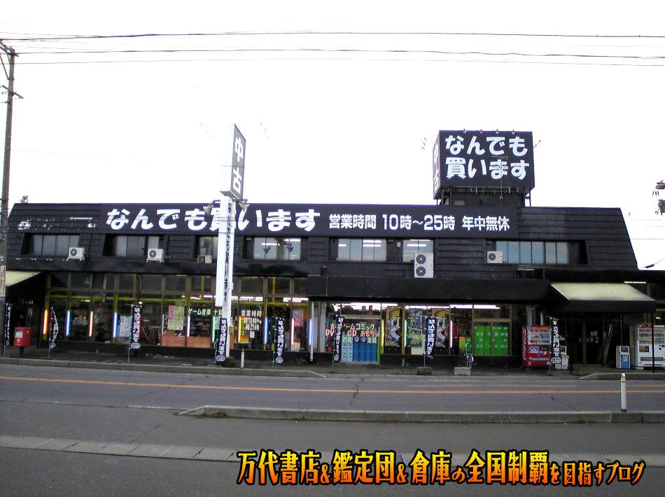 ゲーム倉庫十和田店200812-3
