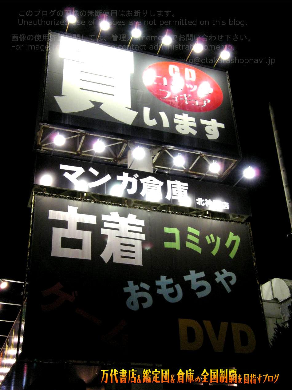 マンガ倉庫北神戸店200809-3