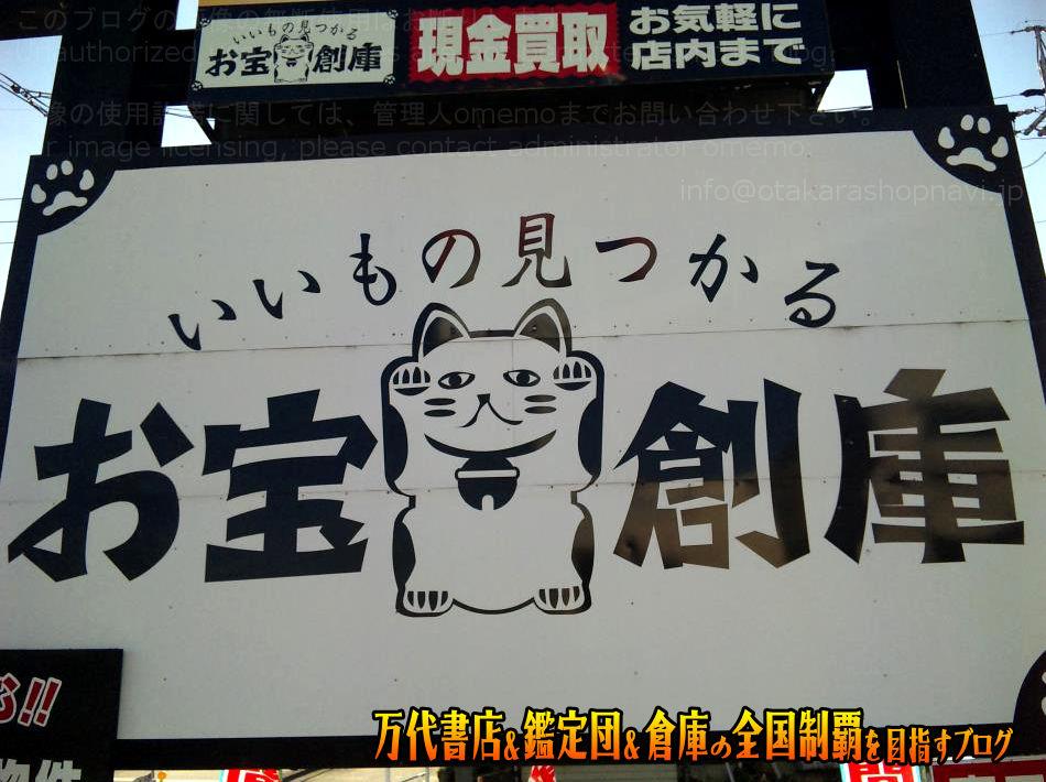 お宝創庫阿久比店200812-2