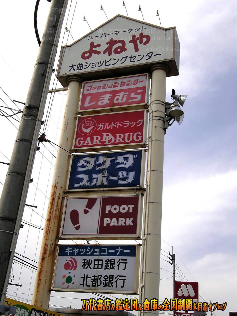 マンガ倉庫大曲店200810-3