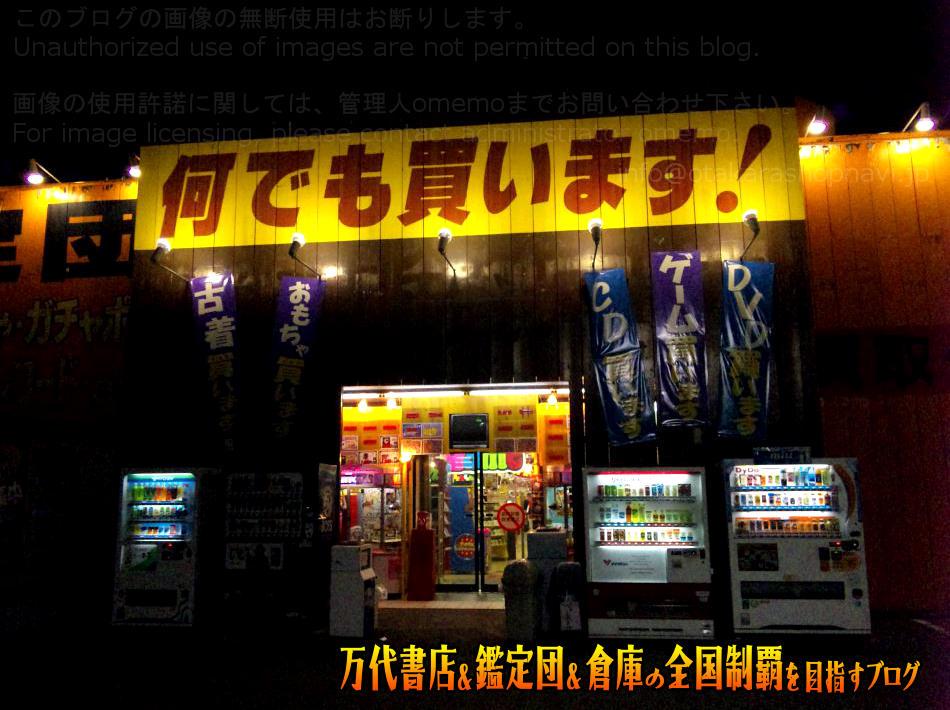 藤枝鑑定団200904-2