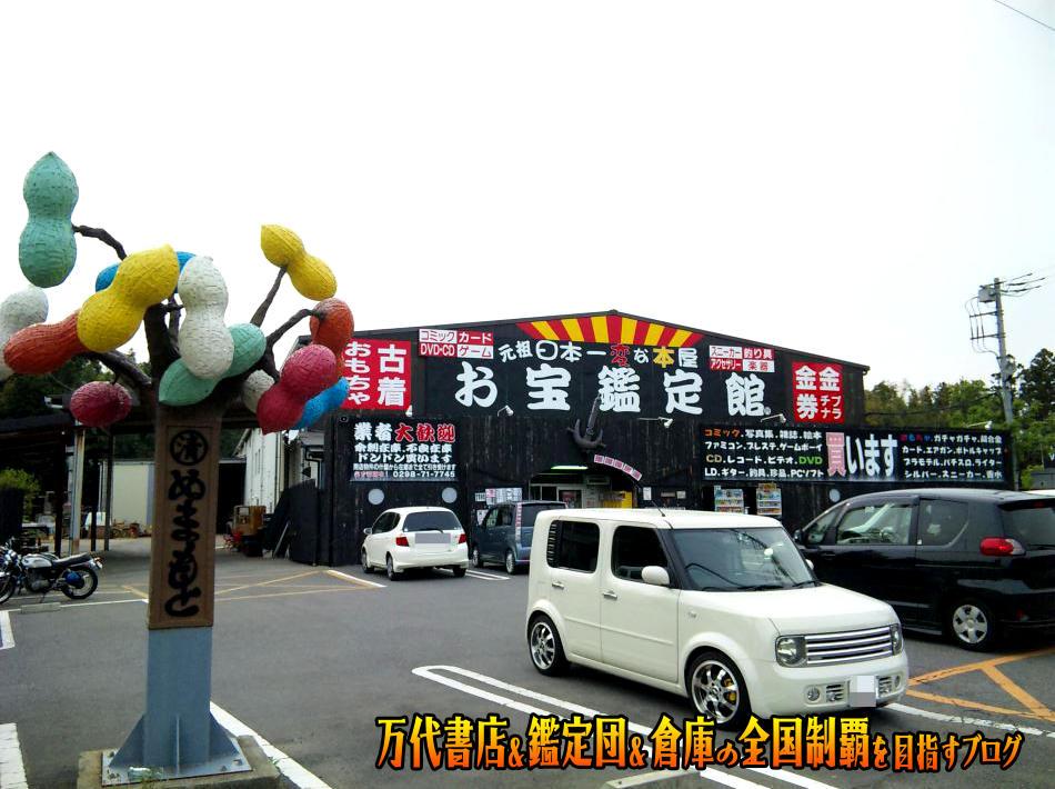 お宝鑑定館牛久店200905-6