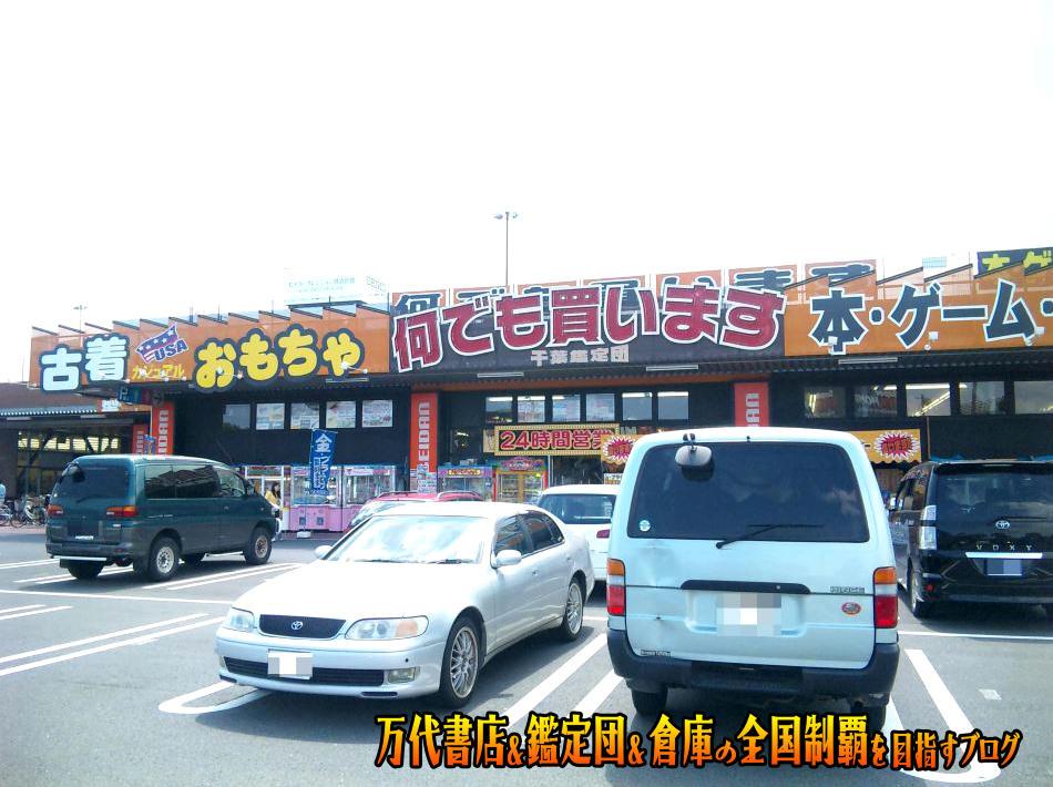 千葉鑑定団湾岸習志野店200904-1
