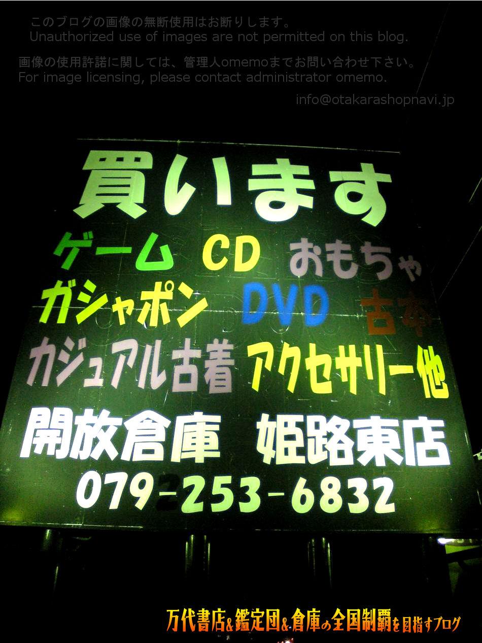 開放倉庫姫路東店200809-2