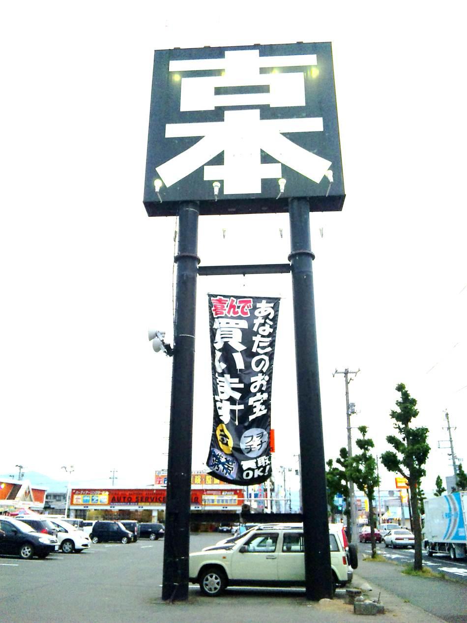 お宝中古市場山形南店200906-3