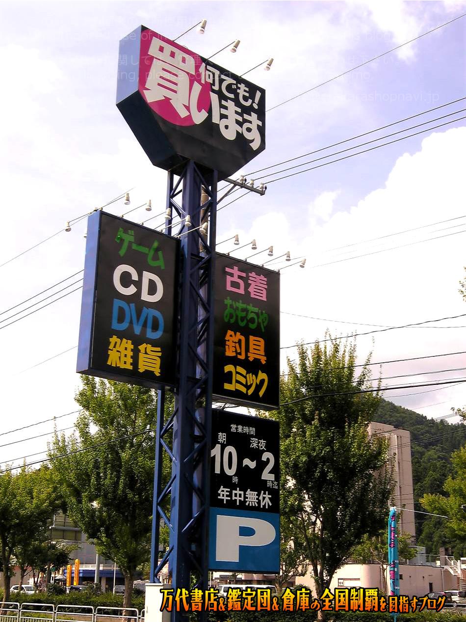 お宝一番福井越前店200809-3