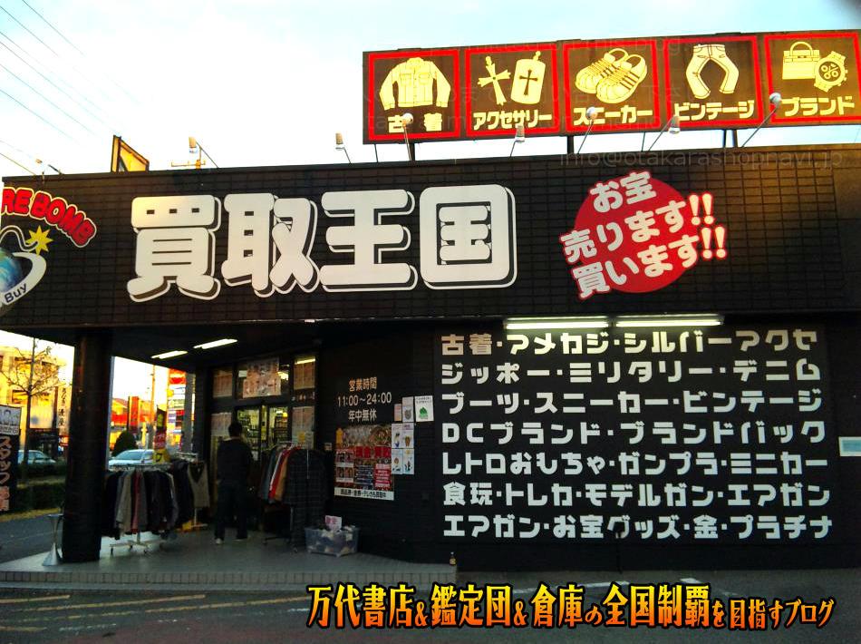 買取王国高畑店200812-2