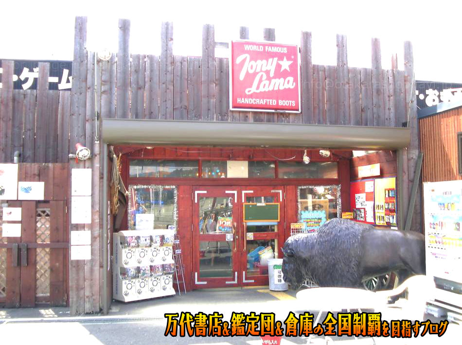 開放倉庫山城店200808-5