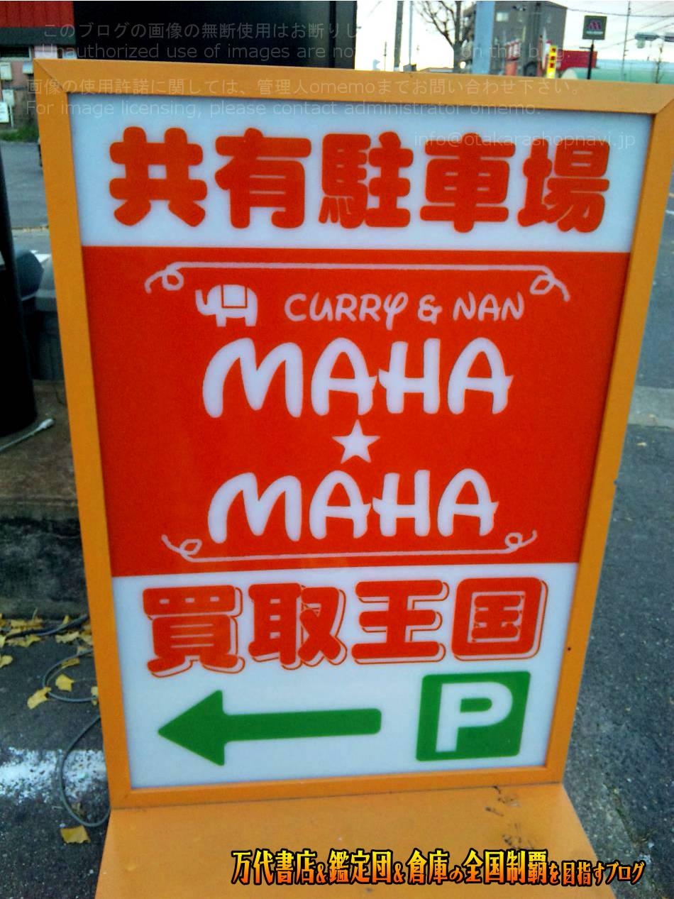 買取王国高畑店200812-3