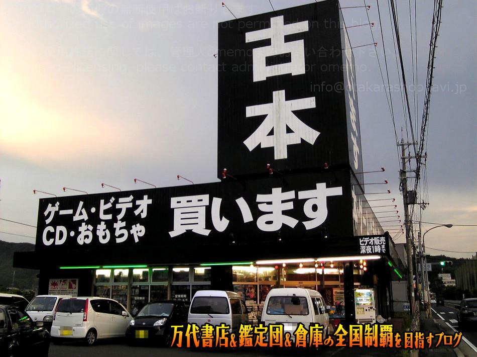 マンガ倉庫舞鶴店200809-3