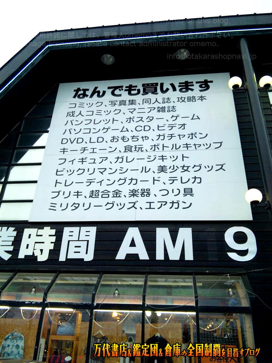 お宝中古市場山形南店200906-5