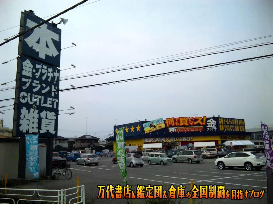 ガラクタ鑑定団足利店200906-4