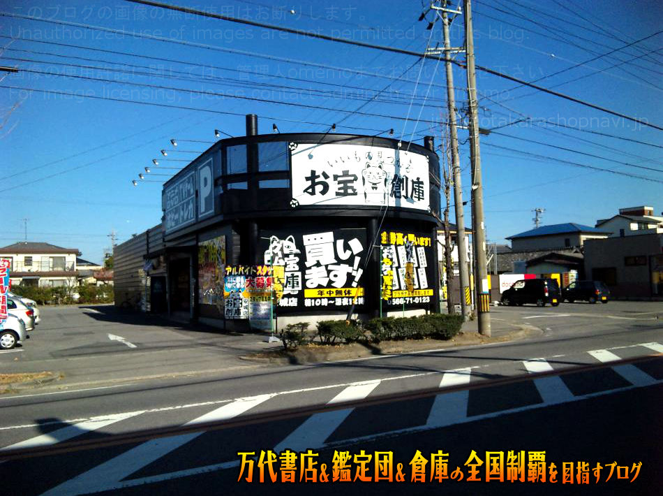お宝創庫安城店200812-1