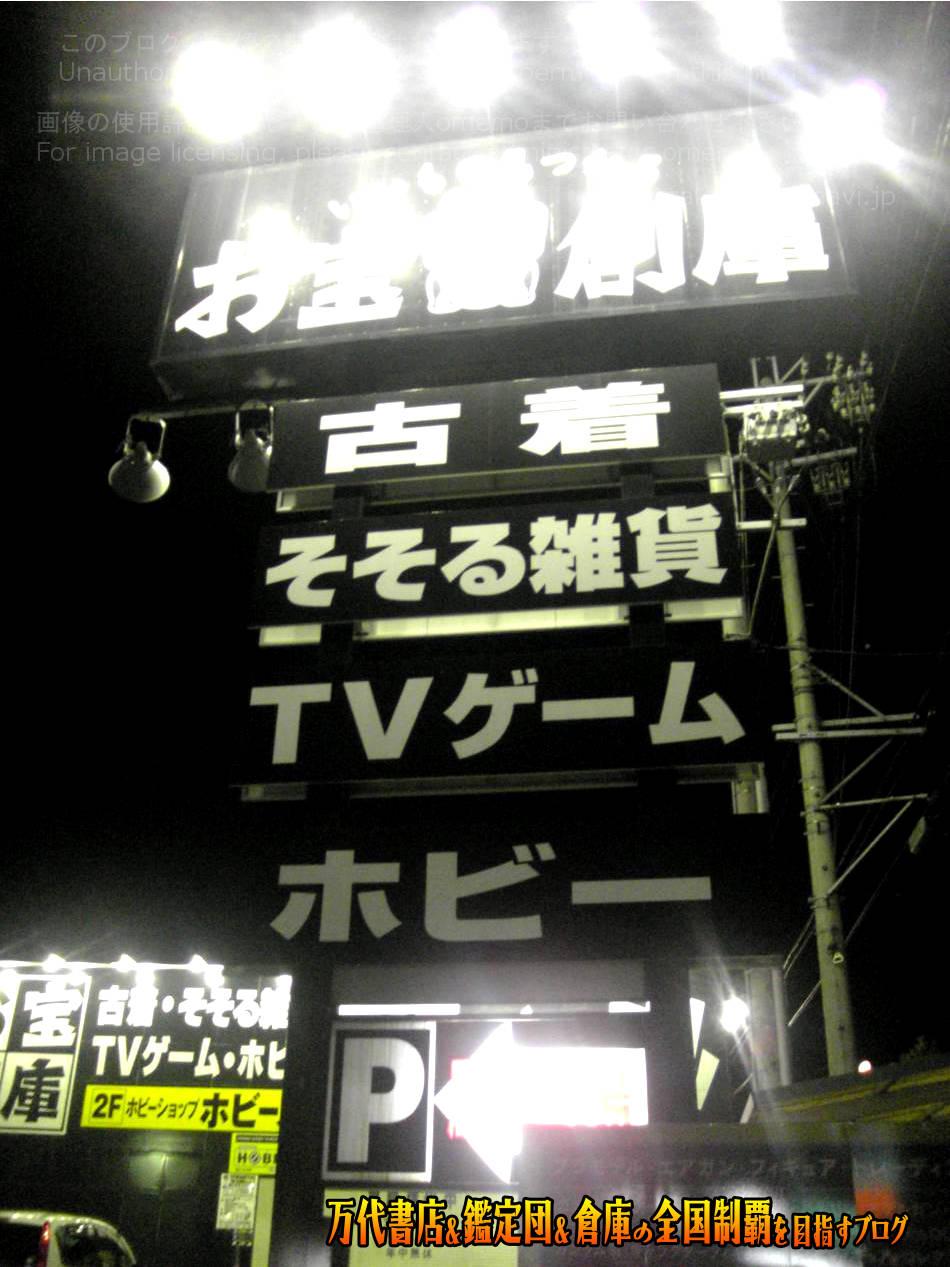 お宝創庫大府店200808-5