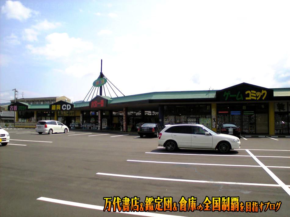 お宝一番福井越前店200809-2
