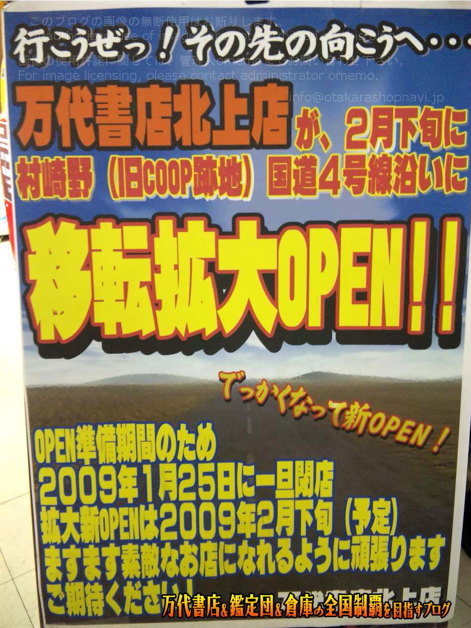 万代書店北上店200901-6