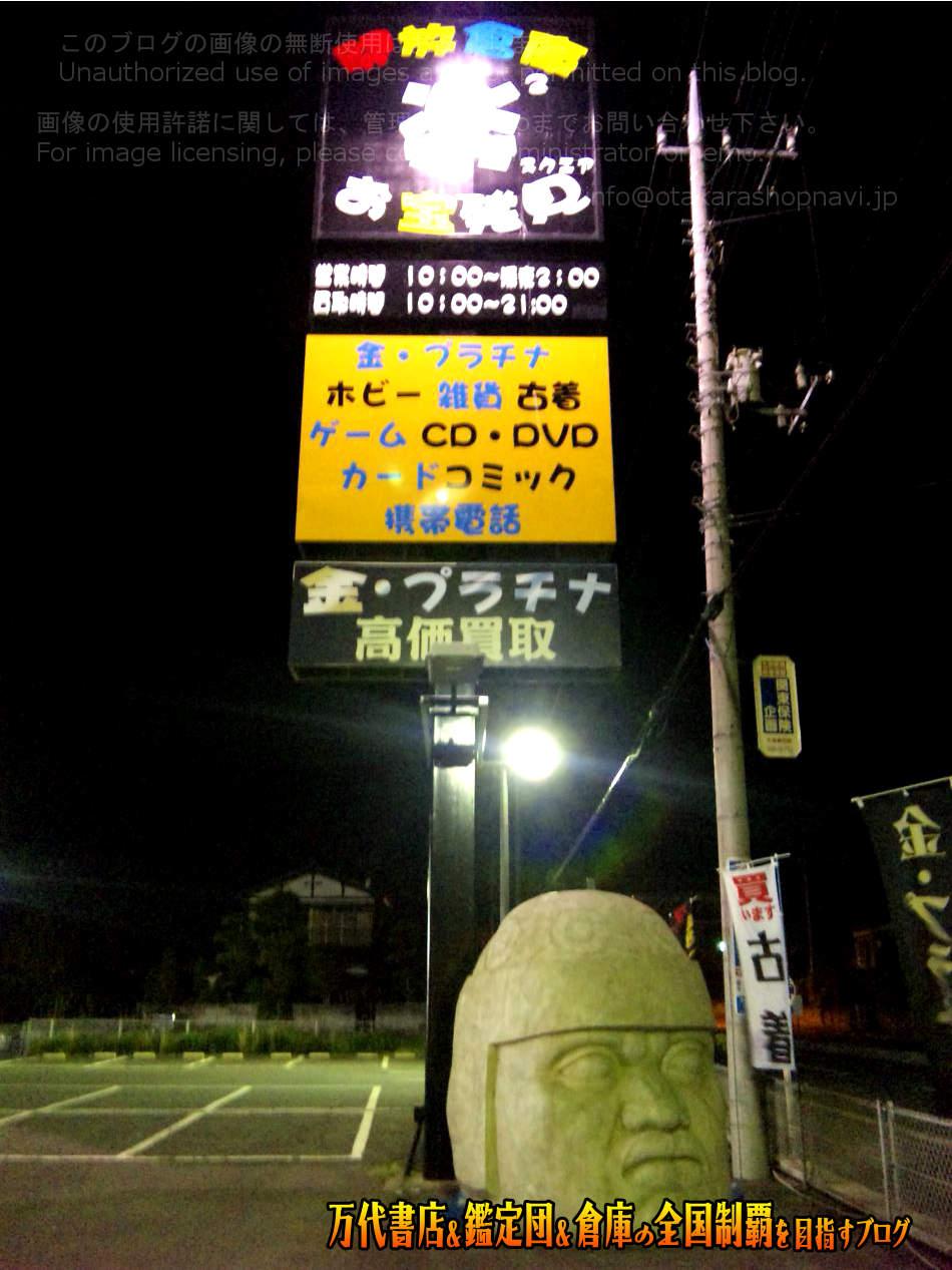 楽2スクエア常陸大宮店200905-2