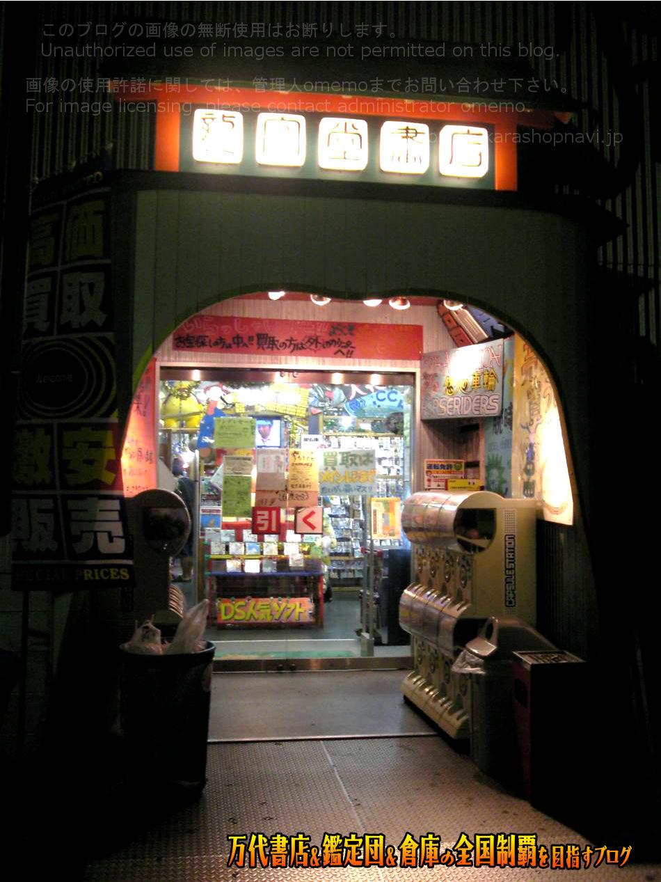 竜宮堂書店200809-4