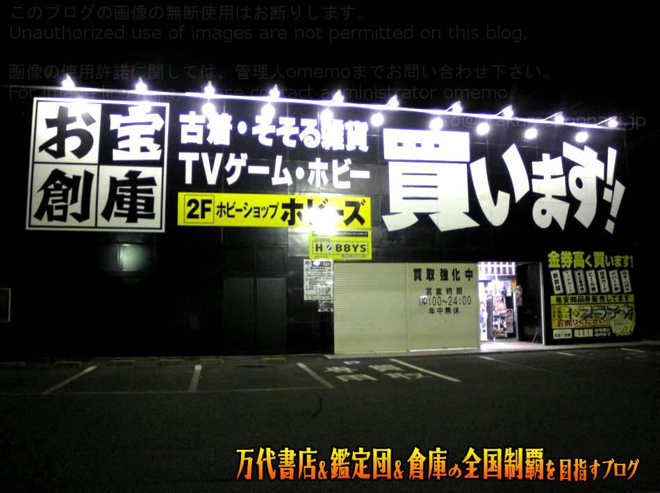 お宝創庫大府店200808-4