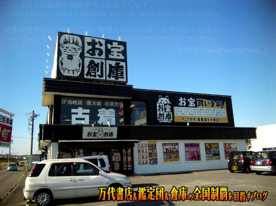 お宝創庫阿久比店200812-1