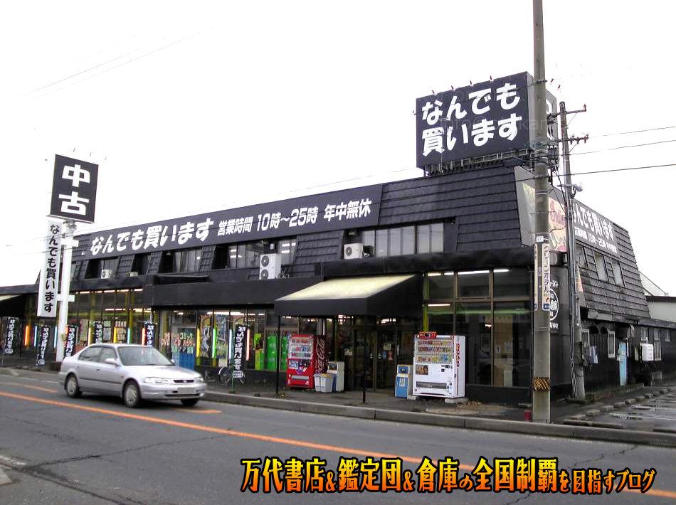ゲーム倉庫十和田店200812-1