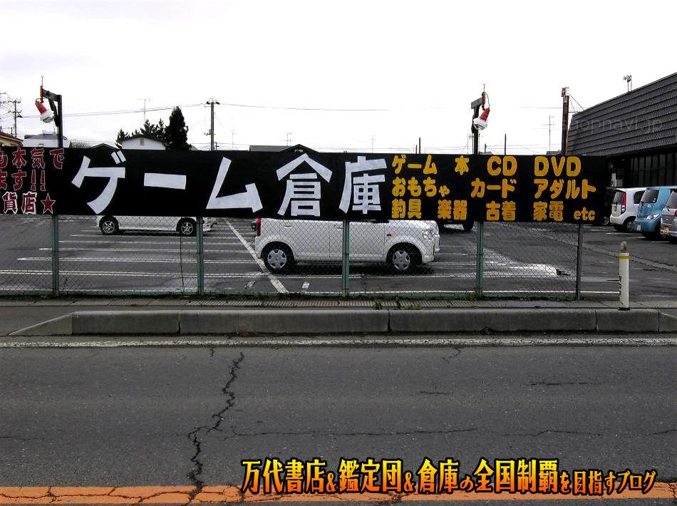 ゲーム倉庫十和田店200812-6