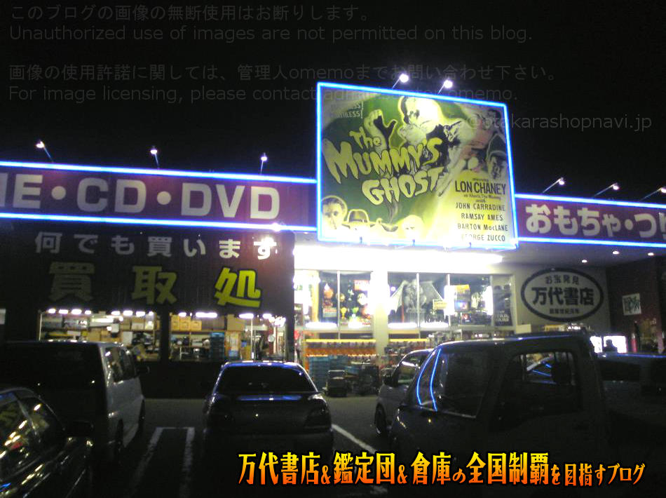 万代書店北上店200811-3