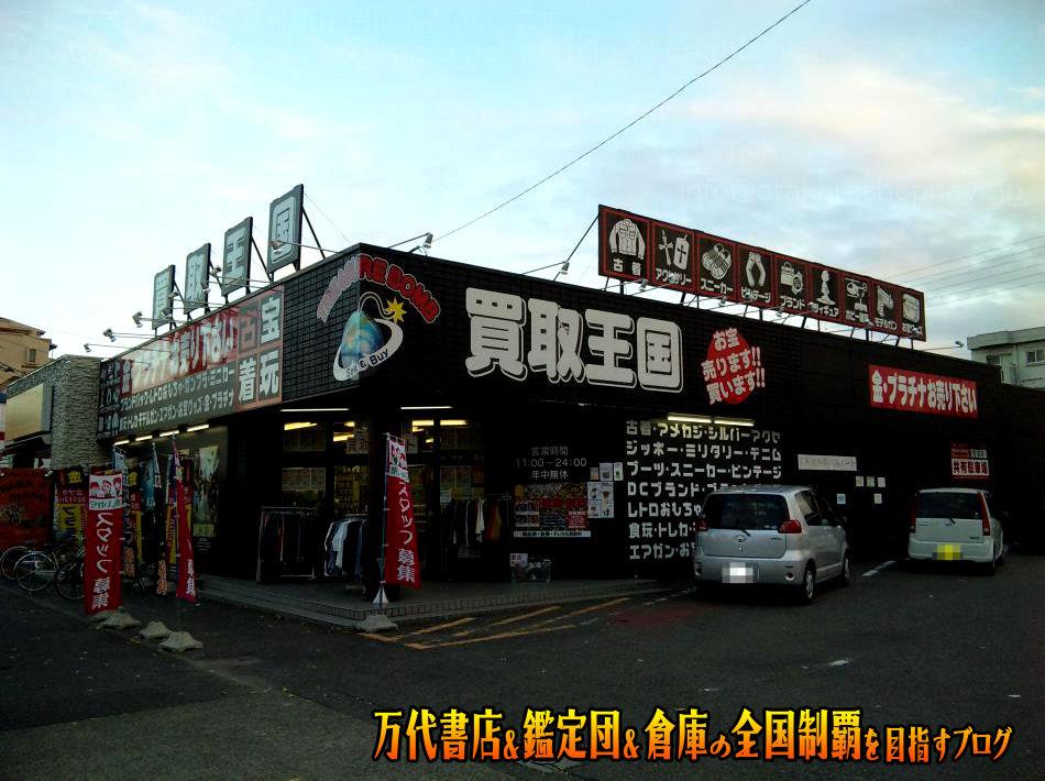 買取王国高畑店200812-1