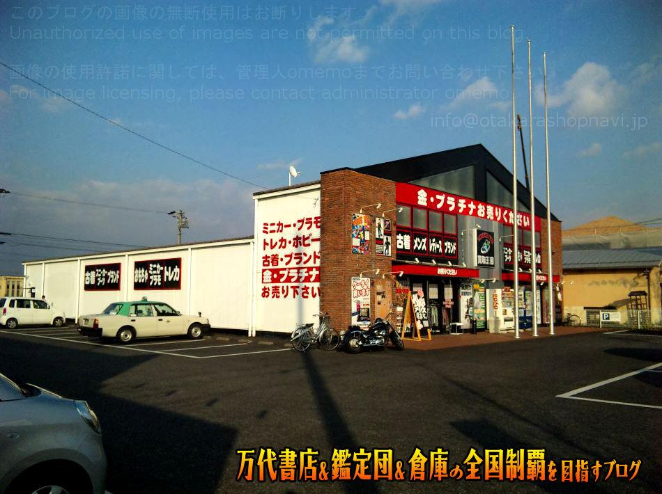 買取王国岐阜河渡店200812-3