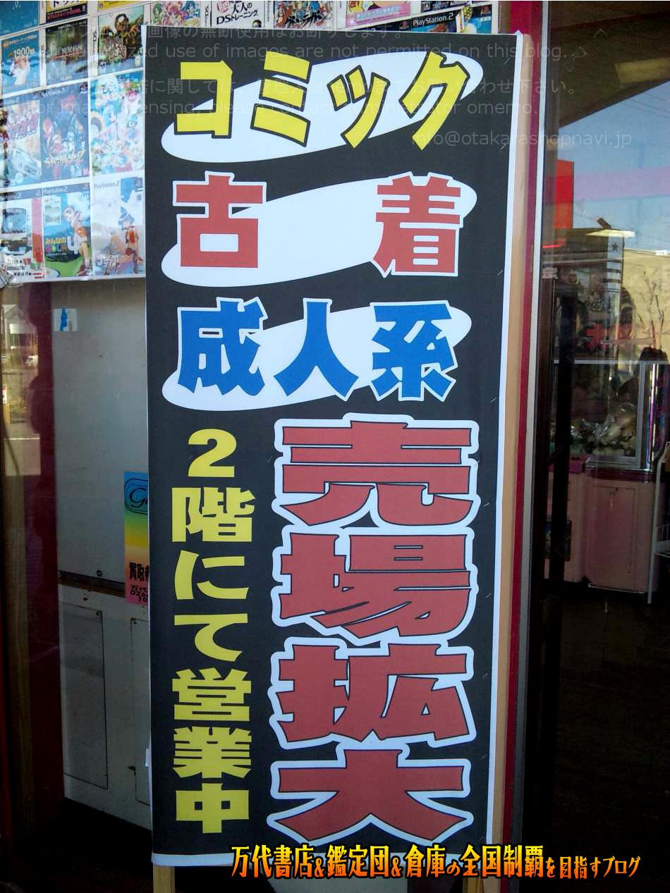 万代書店諏訪店200903-5