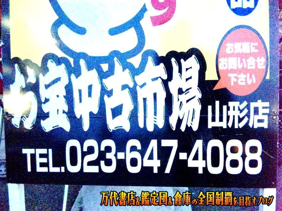 お宝中古市場山形南店200906-4