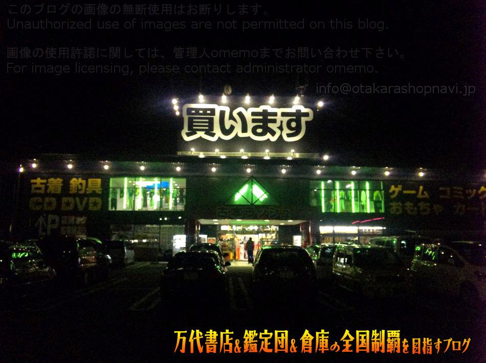 万代書店鈴鹿店200812-1