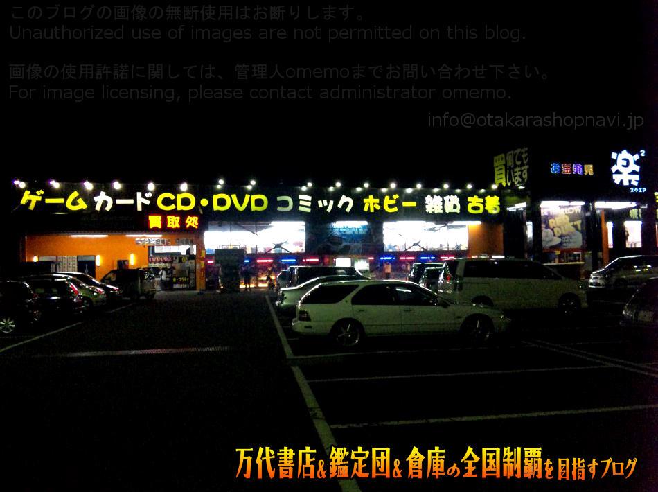 楽2スクエア常陸大宮店200905-4