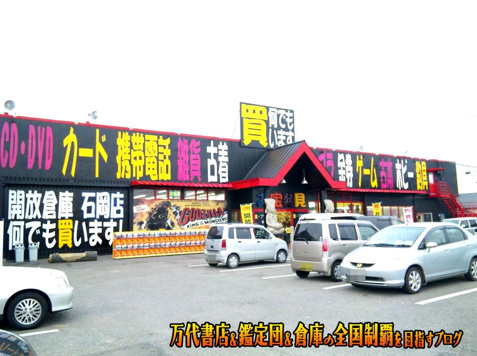開放倉庫byドッポ石岡店200905-1