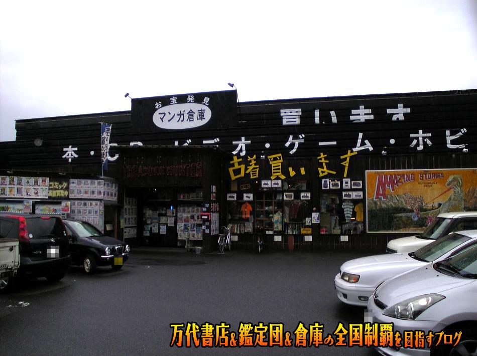 マンガ倉庫倉吉店200809-1