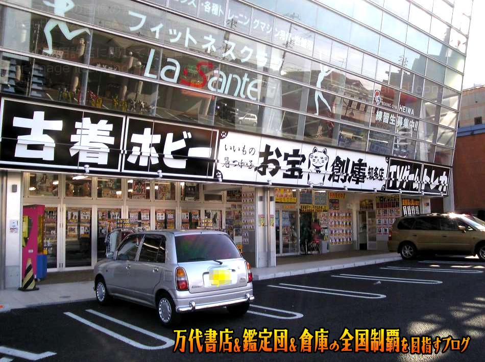 お宝創庫知多店200808-5